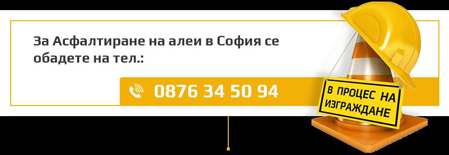 За асфалтиране на алеи в София: 0876 34 50 94