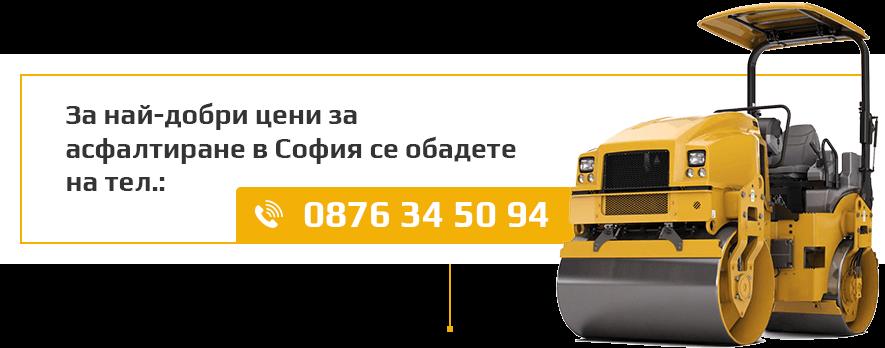 За най-добри цени за асфалтиране в София: 0876 34 50 94