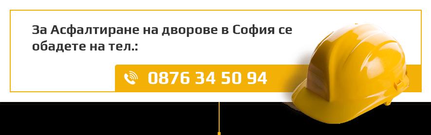За асфалтиране на дворове в София: 0876 34 50 94