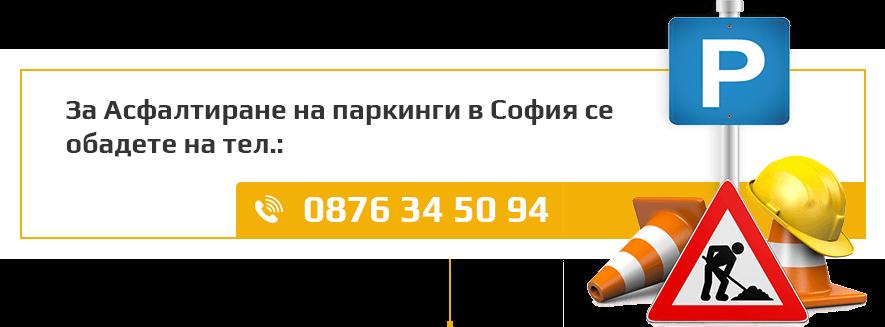 За асфалтиране на паркинги в София: 0876 34 50 94