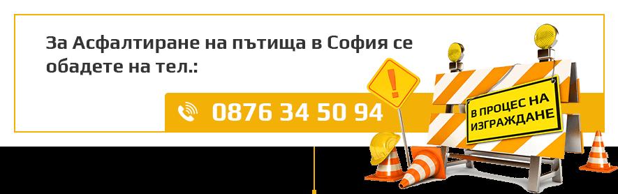 За асфалтиране на пътища в София: 0876 34 50 94