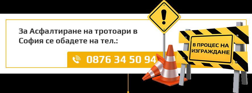 За асфалтиране на тротоари в София: 0876 34 50 94