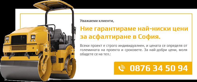 Ние гарантираме най-ниски цени за асфалтиране в София
