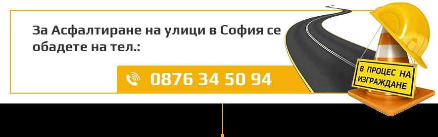 За асфалтиране на улици в София: 0876 34 50 94